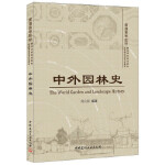 中外园林史周向频9787516010235中国建材工业出版社
