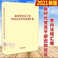 新时代党员干部应知应会党内法规汇编(2021新版)中国法制出版社 党内重要法规党建书籍