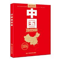 中国地图册(全新改版)