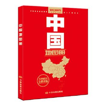 中国地图册(优秀畅销书,全新改版)全新改版,多次加印,当年被评为优秀畅销书;6幅全国专题图,综合概括中国的行政区划、地形地貌、民族分布、道路交通、旅游资源等几大要素;34幅省区图,142幅城市图,71旅游景区图,提供主要省情