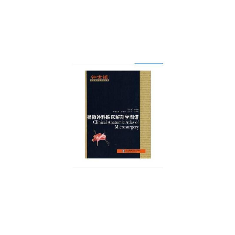 电子版PDF格式 电子书显微外科临床解剖学图谱_钟世镇 王增涛2009(全彩图)
