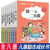 成成长不烦恼系列丛书第二季全套8册 小学生三四五六年级课外阅读书籍7-10-12-15岁青少年儿童文学读物 励志畅销文学故事图画书