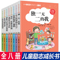 成长不烦恼系列丛书 第二季全套8册自己的事情自己做 儿童文学经典读物好习惯养成二三四五六年级课外阅读书8 12 15岁青少年成长励志书