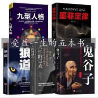 正版鬼谷子+墨菲定律+人性的弱点+狼道+羊皮卷全套 受益一生的5本书正版书籍 为人处世书籍 畅销书 狼图腾