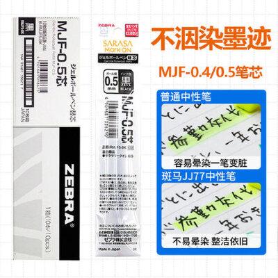 日本ZEBRA斑马JJ77按动中性笔笔芯JJS77替换水笔芯MJF-0.4mm水性笔0.5mm学生用考试笔黑色签字笔替芯 JJ77不会被荧光笔晕染的配套笔芯