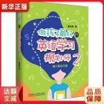 做孩子的英语学习规划师2:懒人解决方案 盖兆泉 9787521311433 外语教学与研究出版社 新华正版 全国70%