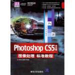 【正版全新直发】Photoshop CS5中文版图像处理标准教程郝军启 等
