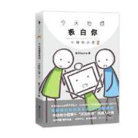 """今天也想表白你:小绿和小蓝2(亚洲动漫榜""""年度*条漫剧本奖""""加冕作品!"""