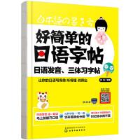 好简单的日语字帖:日语发音、三体习字帖