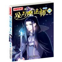 《中国卡通》见习魔法师・漫画版16