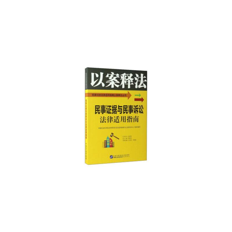 民事证据与民事诉讼法律适用指南 丛文胜,刘佳迪,莫纪宏 9787516213582