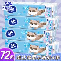 维达手帕纸72包官方旗舰店小包迷你便携式面巾纸巾随身小包无香