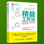 正版现货 精益工作法 简单实用的个人绩效提升指南 精益工具 提高效率 极简工作法 时间管理 企业管理书籍
