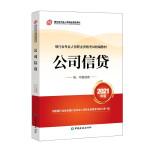 公司信贷教材2019年2020 中国银行业从业人员资格认证考试教材 公司信贷(初、中级适用)中国金融出版社 银行从业