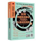 【正版现货】玩转关键英语单词7000,从基础到高阶1 [美]茱蒂・马杰夫斯基,叶立萱 易人外语 凤凰含章出 97875
