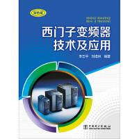 【全新正版】西门子变频器技术及应用(双色版) 李志平,刘维林 9787512362345 中国电力出版社