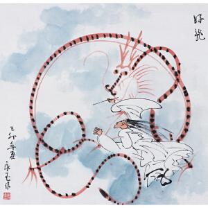 黄永玉《好龙》国画大师