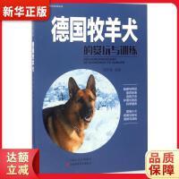 德国牧羊犬的赏玩与训练 唐芳索 山西科学技术出版社9787537755184『新华书店 全新正版』