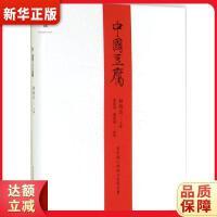 中国豆腐 林海音 广西师范大学出版社9787549552689【新华书店 全新正版书籍】