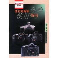 【包邮】 佳能照相机选购使用指南 汤德伟,梁祖厚著 9787805368412 浙江摄影艺术出版社