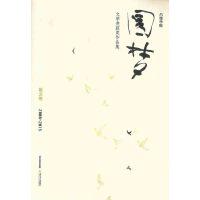 """吕梁学院""""圆梦""""文学奖获奖作品集:2008-2015.散文卷"""