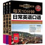 每天10分钟英语口语大全(套装共3册)