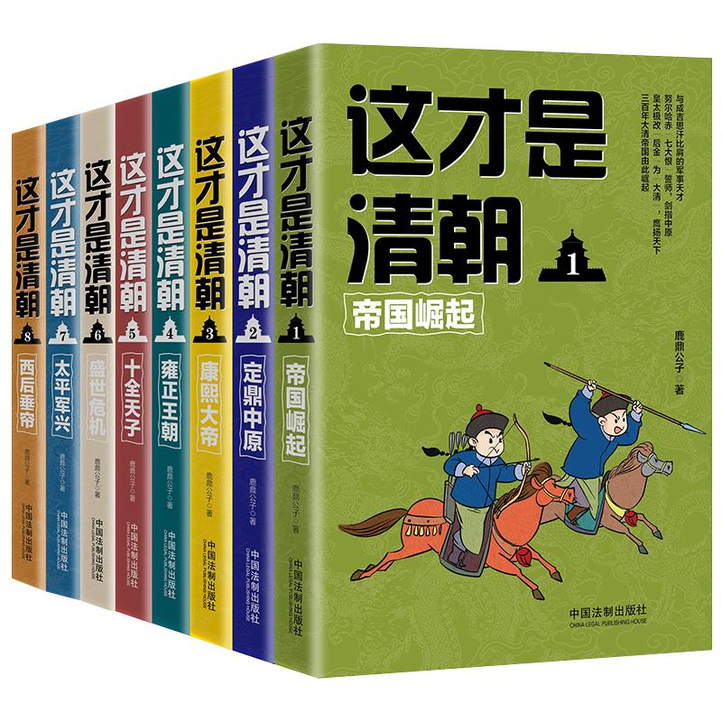 这才是清朝(共八册) 比野史更靠谱,比正史更有趣 看过这套书才能更懂清朝 八卷本全景描摹清朝政治、文化、生活图景