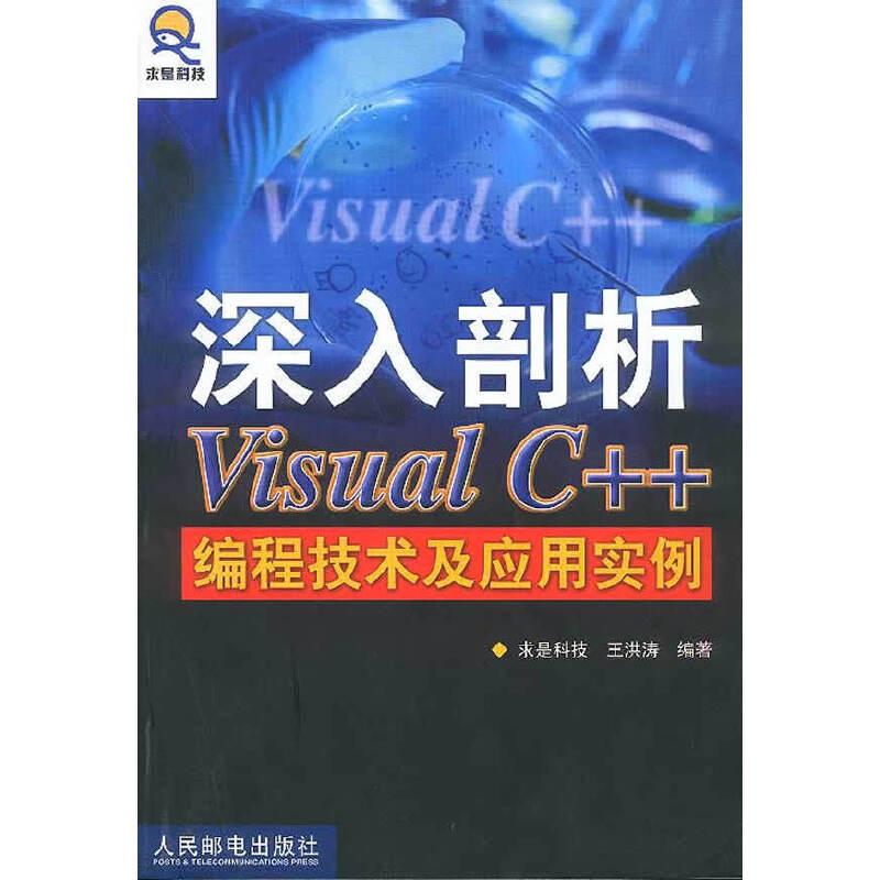 深入剖析Visual C++ 编程技术及应用实例(附CD-ROM光盘一张)