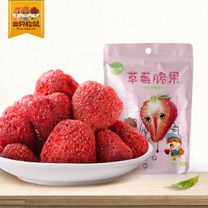 【三只松鼠_草莓脆果30gx2袋】休闲零食小吃果脯蜜饯整粒冻干草莓