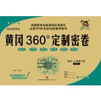 2018版 黄冈360定制密卷 七年级下册 英语 人教版RJ版 初一7年级下学期 单元月考期中期末中考检测试卷