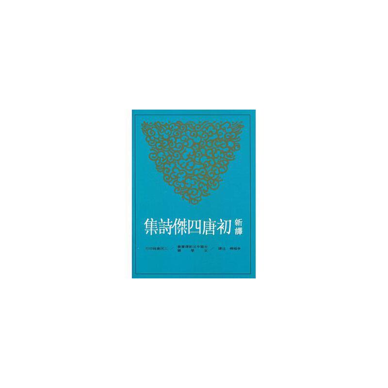 【预售】正版: 李福標/注譯《新譯初唐四傑詩集》三民 正规进口台版书籍,付款后5-8周到货发出!