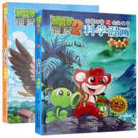 植物大战僵尸2漫画书全套2册 地理卷+鸟类卷 小学生7-9-12岁阅读图书 科学漫画书之你问我答百科全书 儿童卡通游戏