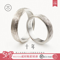 ?七月原创设计银戒指女手工情侣对戒时尚指环简约素圈男女戒指十年 9# 单只