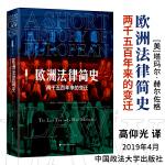 欧洲法律简史 两千五百年来的变迁 法律知识书籍|(美)塔玛尔?赫尔佐格|中国政法大学出版社|9787562088189