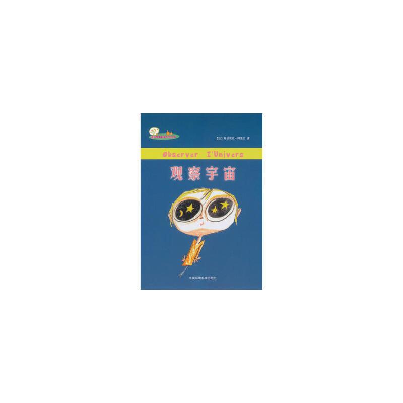 【正版二手9成新】(迷你苹果科普系列丛书)观察宇宙 (法)阿里万,传神