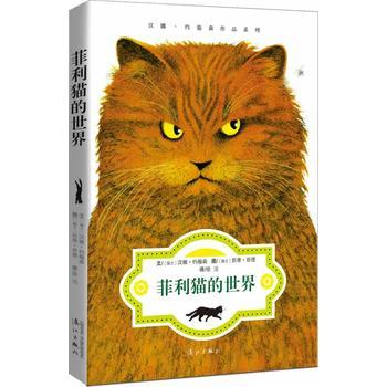 """菲利猫的世界(一本连大人也无法忘怀的动物小说!德语世界童书女王汉娜o约翰森杰作,荣获""""苏黎世儿童文学"""