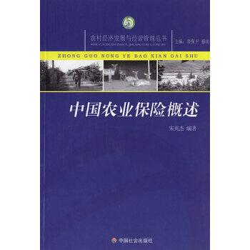 【正版全新直发】中国农业保险概述/农村经济发展与经营管理丛书 宋英杰 9787508712185 中国社会出版社
