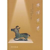 平洋墓葬(精) 杨志军,郝思德,李陈奇著 文物出版社 9787501032037