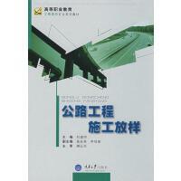 【二手旧书8成新】公路工程施工放样 刘建明 重庆大学出版社 9787562424581