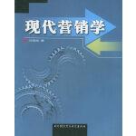 【包邮】现代营销学 刘宝成 对外经济贸易大学出版社 9787810783002