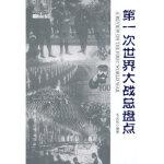 【新书店正版】第一次世界大战总盘点毛元佑著9787802377110军事科学出版社