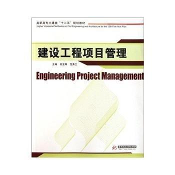 【二手旧书8成新】建设工程项目管理 吕玉辉。范秀兰   华中科技大学出版社 9