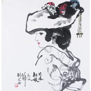 刘文西《日本新娘》当代著名画家