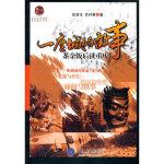 一座城的故事:茶余饭后读重庆(惠民书屋)章创生,范时勇重庆大学出版社9787562465058