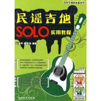 吉他手提高丛书:民谣吉他SOLO实用教程2(附光盘) 王迪平,唐联斌著 9787540441715 湖南文艺出版社