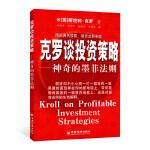 克罗谈投资策略――神奇的墨菲法则