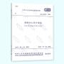 【全新正版   提供发票】GB 50174-2017数据中心设计规范   中国计划出版社