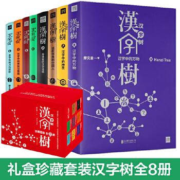 汉字树套装 第1季全集 套装1-8册活在字里的中国人中国汉字听写大会 说文解字汉字的故事 汉字有意思 有故事中国语言文化9787537125093万卷图书专营店