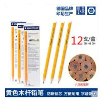 德国施德楼STAEDTLER133黄杆铅笔2B 2HHB考试办公铅笔小学生铅笔