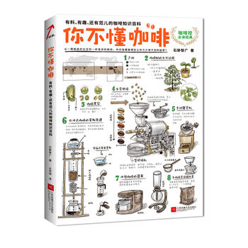 你不懂咖啡:有料、有趣、还有范儿的咖啡知识百科 (咖啡控必读经典!日本咖啡专家与插画大师联手呈献,